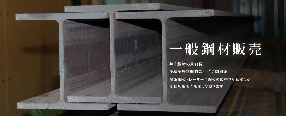 一般鋼材販売 井上鋼材の屋台骨 多種多様な鋼材ニーズに即対応